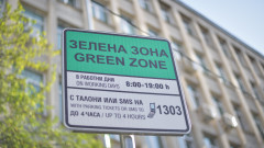 """""""Зелена"""" и """"синя"""" зона в София и в събота"""