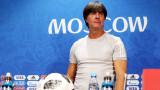 Йоги Льов вече е провел телефонен разговор с Мюлер