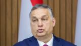 В Унгария обмислят да позволят на Орбан да управлява с укази