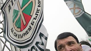 """Ние трябва да управляваме България, обяви """"Атака"""""""