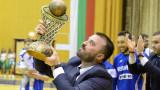 Людмил Хаджисотиров: Имам честта да водя уникален отбор