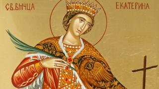 Почитаме Света Екатерина
