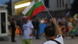 Протест пред Районния съд в София