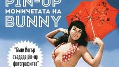 Кралицата на pin-up фотографията с изложба в България