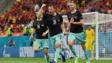 Австрия победи Северна Македония с 3:1