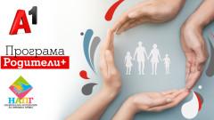 604 деца от семейства в риск бяха подкрепени от А1 и НАПГ