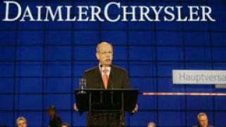 Цената на Chrysler толкова ниска, че да ти стане неудобно