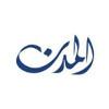 Ал-Мудун
