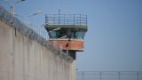 Арестуваха трима надзиратели от затвора във Варна