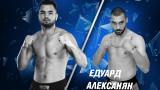 Едуард Алексанян се изправя срещу боец на кикбокс легендата Петер Артс на 26 октомври на арената на SENSHI