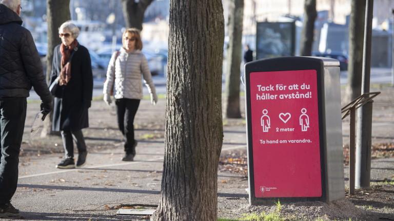 COVID-19: Швеция с рекордни близо 10 000 случая за 24 часа