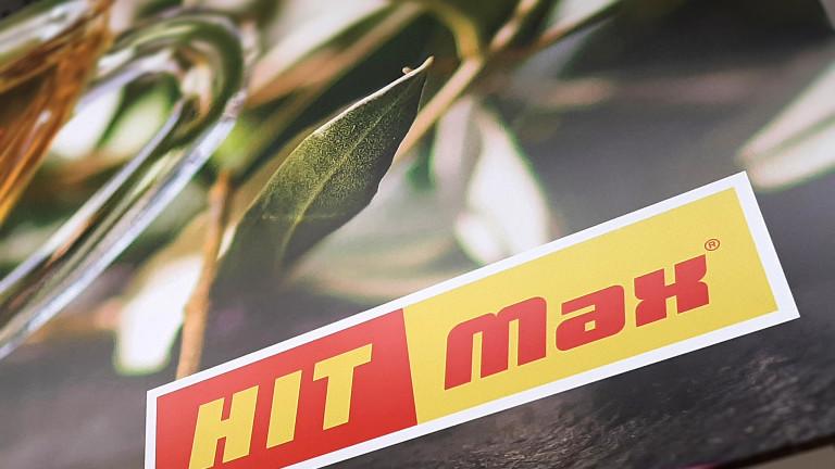 Хипермаркети HIT стават HIT Max