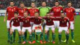 Унгария започва Евро 2016 с рекорд