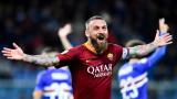 Рома победи Сампдория с 1:0 като гост