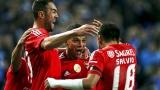 Бенфика взе дербито на Португалия