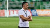 Людмил Киров:  Доволен съм от моите футболисти, но не и от загубата