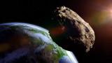 Потенциално опасен астероид се приближава към Земята