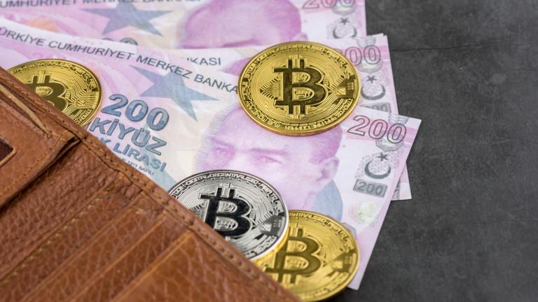 Централната банка на Турция забрани използването на криптовалути като биткойн
