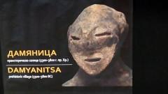"""В Европейската нощ на музеите откриват изложба с находки, намерени на АМ """"Струма"""""""