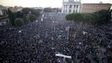 """Хиляди """"сардини"""" протестираха в Рим"""