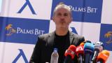 В Левски дават брифинг за новия спонсорски договор