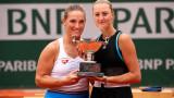 "Кристина Младенович и Тимеа Бабош спечелиха дамските двойки на ""Ролан Гарос"" 2019"