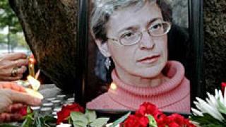 Отбелязаха една година от смъртта на Политковска
