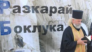 """Отец Рециклион Софийски с молитва пред балите в """"Кремиковци"""""""