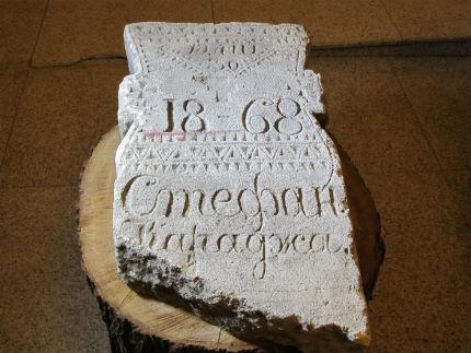 Откриха оригиналната надгробна плоча на Стефан Караджа