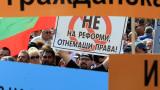 Веска Събева: Искаме реформа, но не на парче