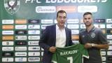 Димо Бакалов аут от състава на Лудогорец за АЕК заради контузия