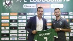 Димо Бакалов: Изненадах се от офертата на Лудогорец
