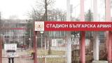 """Над 3 млн. лв. са несъбраните вземания на дружеството, управляващо стадион """"Българска армия"""""""