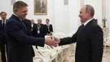 Словакия пак настоя ЕС да отмени санкциите срещу Русия