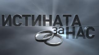 """Брачен съвет за кандидат-младоженците в """"Истината за нас"""""""