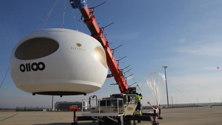 Да пътуваш до Космоса за $130 000: Европейска компания иска да изпраща туристи с огромни балони с хелий