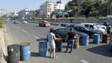 Ливанците бесни от шикалкавенето на политиците