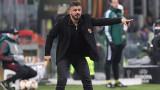 Дженаро Гатузо настоява Милан да задържи две от звездите си