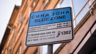 Влиза в сила новото работно време на зоните за паркиране в столицата