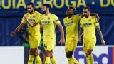 Виляреал победи Сиваспор с 5:3 в Лига Европа