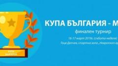 """Мачовете от финалната четворка за хандбалната """"Купа на България"""" са през уикенда в Гоце Делчев"""