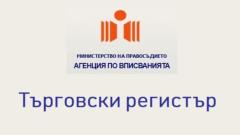 Търговският регистър е временно недостъпен