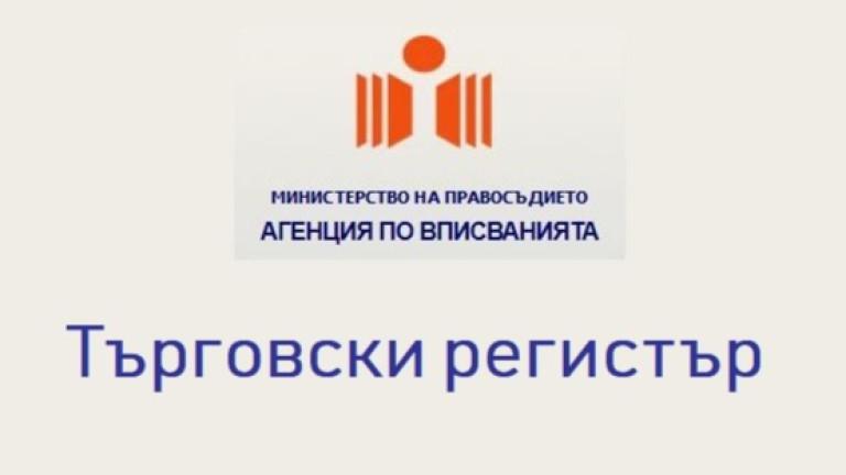 Бонусите са индивидуални, обясняват от Агенцията по вписванията