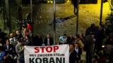 Кюрдски демонстранти окупираха холандския парламент