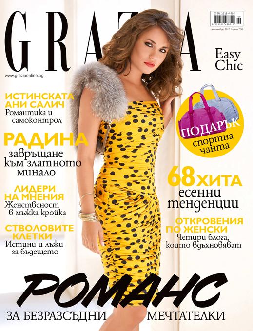 Радина Кърджилова в ролята на елегантна и сексапилна дама