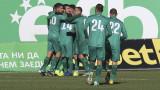 Витоша без трима срещу Ботев (Пловдив)