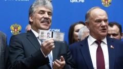 Комунистите в Русия с изненадваща кандидатура за президент