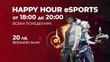 Новата esports секция в сайта на winbet.bg стартира с happy hour