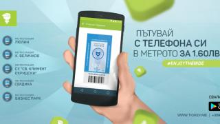 Електронни билети заменят хартиените на пет станции в столичното метро