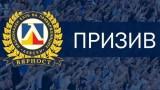 НКП на Левски с призив към Наско Сираков